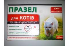 ПРАЗЕЛ - суспензія для котів.